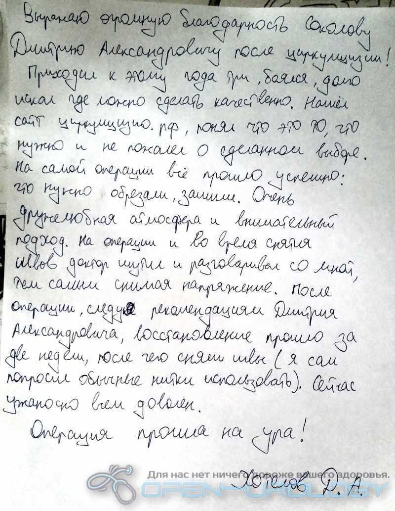 Отзыв после обрезания у уролога Соколова Д.А.