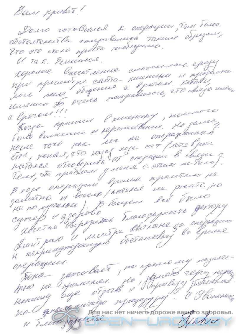Отзыв после удаления крайней плоти у уролога Соколова Д.А.